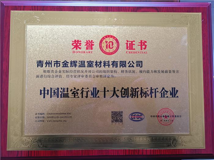 中国温室行业十大创新标杆企业
