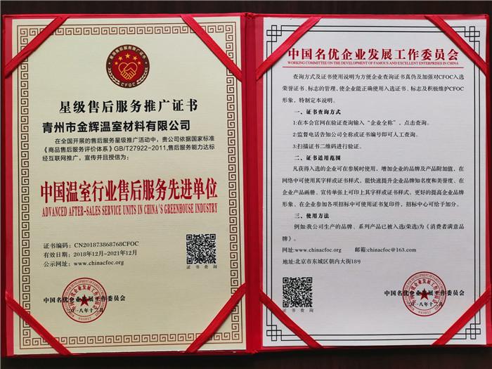 中国温室行业售后服务先进单位